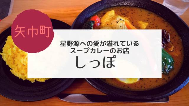 スープカレーしっぽ