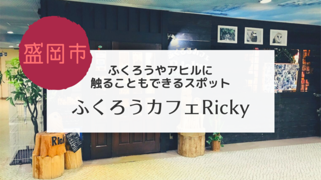 ふくろうカフェRicky