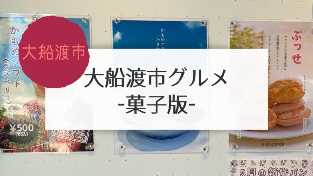 大船渡グルメ菓子版