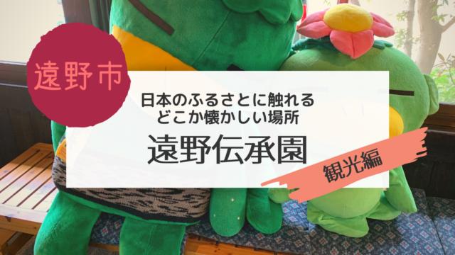 遠野伝承園のコピー