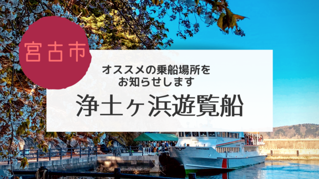浄土ヶ浜遊覧船