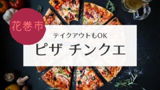 花巻 ピザ チンクエ