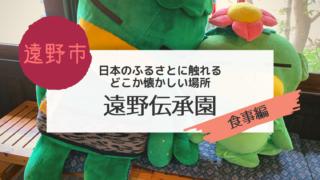 遠野伝承園食事編