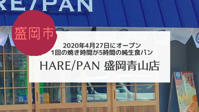 HARE/PAN 晴れパン 盛岡青山店
