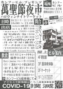 盛岡北山ハロウィンナイトマーケット